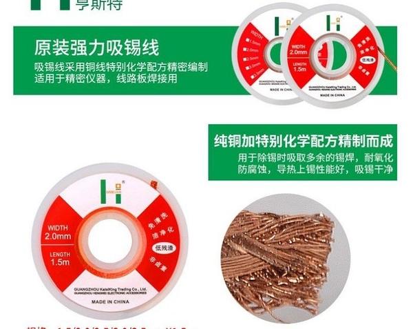 【高純度吸鍚線】HST吸錫線 2.0mm/3.5mm 1.5M 焊の寶 免清洗 耐磨 無鉛焊錫絲 維修 焊接 主機板
