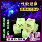 情趣用品 性愛遊戲 性愛姿勢體位動作發光夜光骰子-2×2×2cm