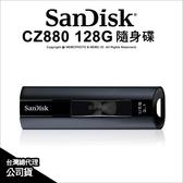 SanDisk Extreme PRO CZ880 128G USB 3.1 隨身碟 保固 公司貨★可刷卡★ 薪創數位