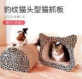 貓玩具貓抓板大號瓦楞紙貓抓板豹紋貓頭形貓爬架耐磨貓咪用品