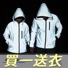 反光夜騎外套 防風外套【JD-181】(...