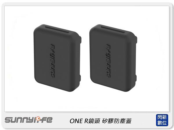 SUNNYLIFE Insta360 ONE R 鏡頭專用 矽膠 防塵蓋 防塵塞 保護蓋(2入) (公司貨)