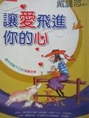 【書寶二手書T1/勵志_OQM】讓愛飛進你的心_戴晨志