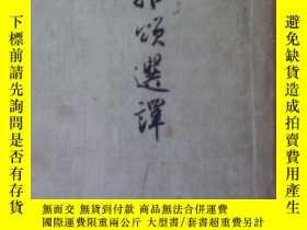 二手書博民逛書店罕見雅頌選譯*150842 陳子展 古典文學出版社 出版1957