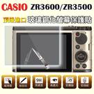 【小咖龍】 CASIO ZR3600 ZR3500 專用鋼化玻璃螢幕保護貼 鋼化玻璃膜 螢幕玻璃貼 奈米鍍膜 螢幕保護貼