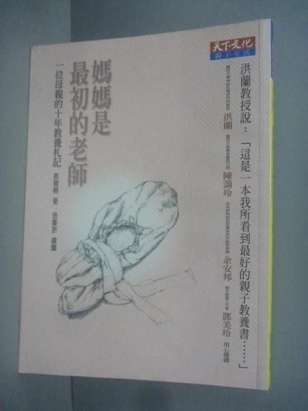 【書寶二手書T2/家庭_JLP】媽媽是最初的老師_蔡穎卿