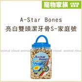 寵物家族-A-Star Bones亮白雙頭潔牙骨S-家庭號