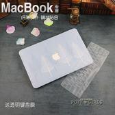 13.3寸筆記本Pro13電腦macbook12保護殼外殼