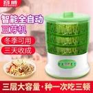 容威豆芽機家用生豆芽機器全自動特價大容量發四季豆芽菜罐桶盆快速出貨