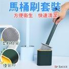 馬桶刷SG859 創意壁掛 軟膠長柄馬桶刷套裝 衛生間 家用廁所 清潔刷 馬桶刷
