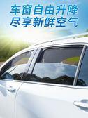 汽車用遮陽簾車窗遮光防曬隔熱神器車內側窗簾磁鐵網紗擋后檔車載 YXS創時代3C館