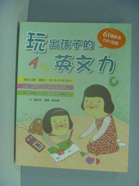 【書寶二手書T6/語言學習_ZBZ】玩出孩子的英文力_鄭在希