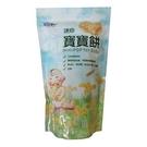 【萊斯飯店】迷你寶寶餅(23g/袋) x2袋 素食可_限量特惠效期20210427