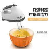 220V 家用小型手持電動打蛋器奶油蛋清打發器蛋糕烘焙自動攪拌機 CJ6146『寶貝兒童裝』