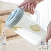 冷水壺帶蓋塑料涼水杯涼水壺家用大容量耐熱耐高溫【極簡生活】
