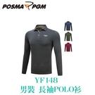 POSMA PGM 男裝 長袖 POLO衫 翻領 柔軟 舒適 排汗 透氣 灰 YF148GRY