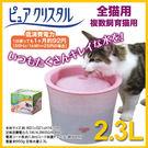 PetLand寵物樂園《日本GEX》多貓用淨水飲水器2.3L / 多頭飼養適用【現貨】