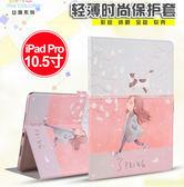 iPad Pro 10.5 平板皮套 卡通彩繪 支架 平板電腦保護殼 全包軟內殼皮套 防摔保護套 智慧休眠