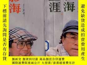 二手書博民逛書店影海生涯罕見上下冊全...李翰祥著1987年一版一印107382