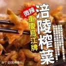 柳丁愛 涪陵榨菜微辣80G【A138】烏...