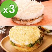 樂活e棧 綜合米漢堡3袋(6顆/袋)-全素(鮮菇3鮮蔬3)
