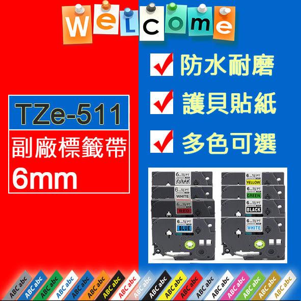 【好用防水防油標籤】BROTHER TZe-511/TZ-511副廠標籤帶(6mm)~適用PT-D450.PT-D200RK.PT-D200DR