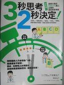 【書寶二手書T1/財經企管_KOE】3秒思考,2秒決定!日本第一創意文具店KOKUYO員工…