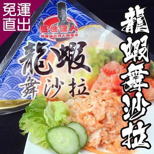 海鮮王 龍蝦舞沙拉 *8包組( 250G±10%/包 )【免運直出】