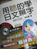 【書寶二手書T1/語言學習_JLL】用聽的學日文單字_林心穎