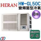 【信源】8坪【HERAN 禾聯旗艦變頻窗型冷氣】HW-GL50C 含標準安裝