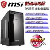 【南紡購物中心】微星平台【數碼司馬懿】(i3-9100F四核心/GTX1650/480G SSD+1TB/16G D4/450W)