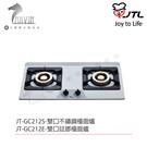 《喜特麗》JT-GC212S / JT-GC212E 雙口不鏽鋼 / 琺瑯檯面爐 (天然 / 液化)