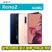 OPPO Reno2 8G/256G 贈原廠折疊側掀皮套+9H鋼化玻璃螢幕貼 6.5吋 智慧型手機 24期0利率 免運費