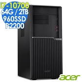 【現貨】ACER VM6670G 繪圖商用電腦 i7-10700/P2200 5G/64G/960SSD+2T/W10P/Veriton M