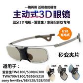 藍芽眼鏡 主動快門式藍芽3D眼鏡適用于愛普生TW5600/7400索尼HW69ES/VW578 mks薇薇