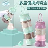 奶粉盒 嬰兒裝奶粉盒便攜式外出輔食寶寶分裝小號米粉盒密封奶粉格儲存罐 小天使