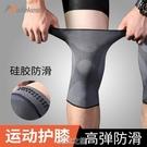運動護膝男膝蓋關節護套薄款超薄護腿跑步護漆蓋籃球女夏季用 【快速出貨】