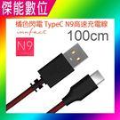 橘色閃電 innfact TypeC N9 極速 高速充電線 【100cm】手機充電 快充線