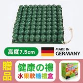 【德國CONFORM】浮動坐墊 輪椅座墊 氣墊坐墊(高度7.5公分),贈品:六鵬水果軟糖禮盒