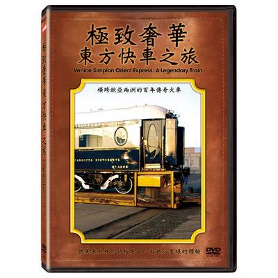 極致奢華東方快車之旅DVD