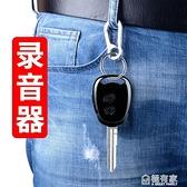 車鑰匙扣錄音筆迷你專業高清遠距降噪聲控學生上課用錄音器機錄音設備 專業