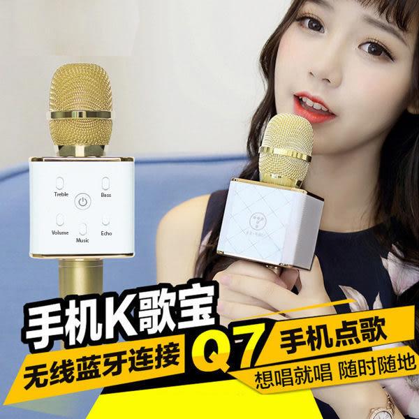 【PB61】JJ Q7 手機K歌寶 家庭KTV 無線唱歌 麥克風 金屬質感 話筒 掌上KTV 蘋果 安卓 通用款