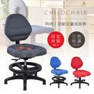 台灣製 透氣兒童成長椅 座椅 安全椅 學習椅 家美