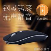 滑鼠無聲靜音可充電無線筆記本台式電腦游戲無限女生 igo全館免運