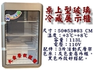 桌上型冷藏展示櫃/單門玻璃冷藏櫃/冷藏展示冰箱/玻璃展示櫃/單門冷藏櫃/營業用冰箱/小菜櫥/大金