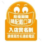 防疫期間入店實名制(4張)‧警語貼紙-15x19cm