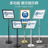 不銹鋼a4立牌指示牌立式廣告牌水牌展示架酒店導向牌落地展示牌CY『韓女王』