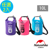 Naturehike 500D戶外超輕量防水袋 收納袋 10L 2入組粉紅*2