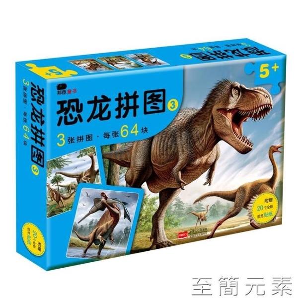 兒童恐龍拼圖智力男孩玩具3-4-5-6-7歲寶寶早教益智小孩平圖拼圖 至簡元素