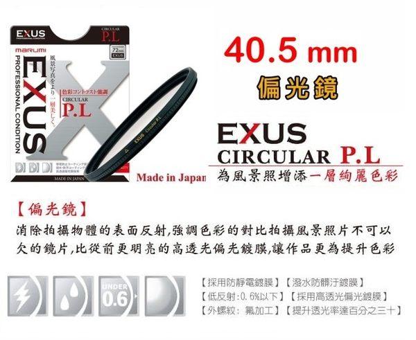 【聖影數位】日本 Marumi   40.5mm  EXUS CPL偏光鏡防靜電防潑水抗油漬易清潔  MADE IN JAPAN 彩宣公司貨
